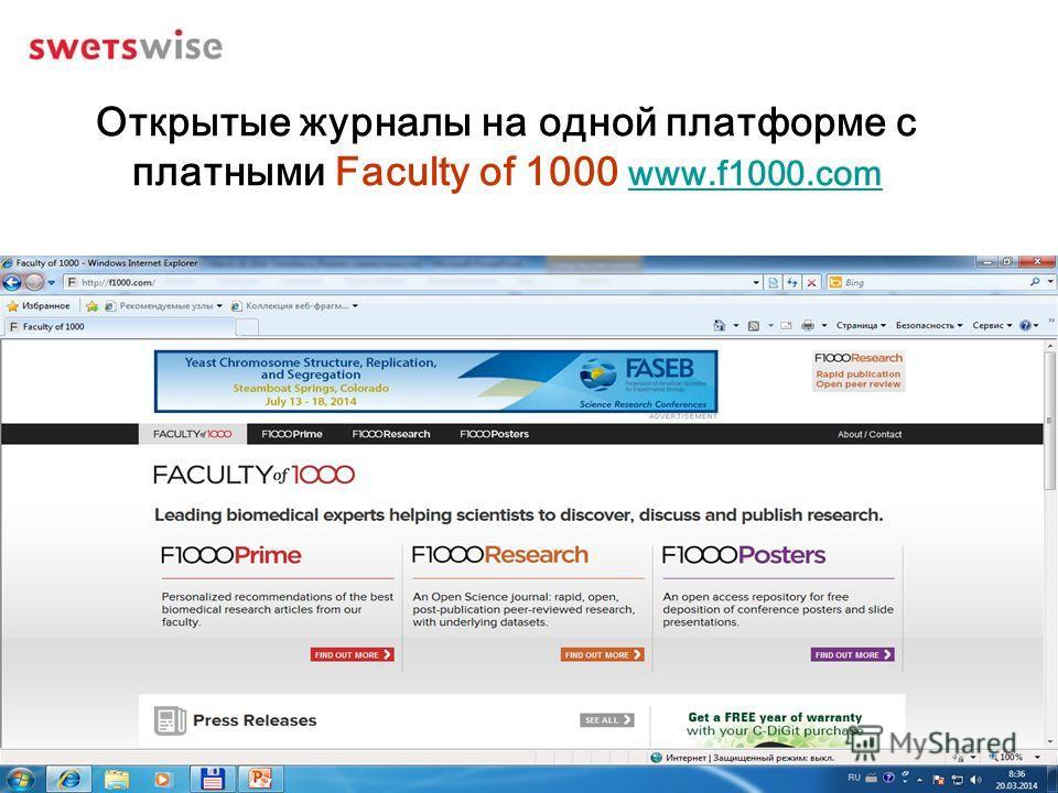 Открытые журналы на одной платформе с платными Faculty of 1000 www.f1000.com www.f1000.com