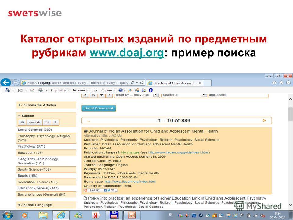 Каталог открытых изданий по предметным рубрикам www.doaj.org: пример поискаwww.doaj.org