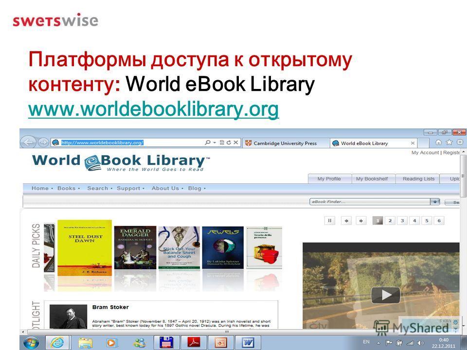 Платформы доступа к открытому контенту: World eBook Library www.worldebooklibrary.org www.worldebooklibrary.org