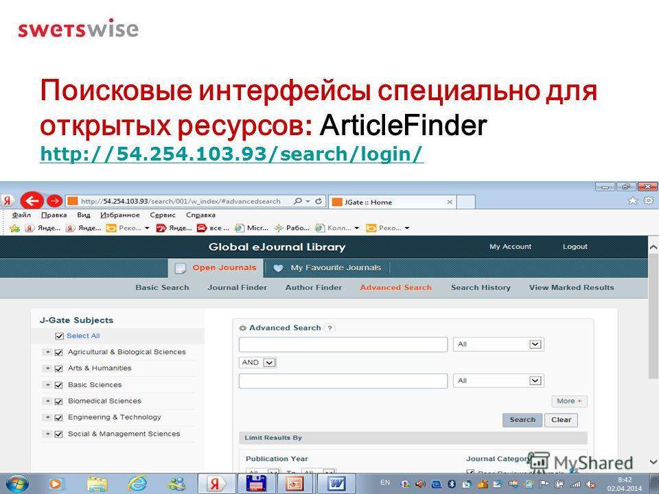 Поисковые интерфейсы специально для открытых ресурсов: ArticleFinder http://54.254.103.93/search/login/ http://54.254.103.93/search/login/