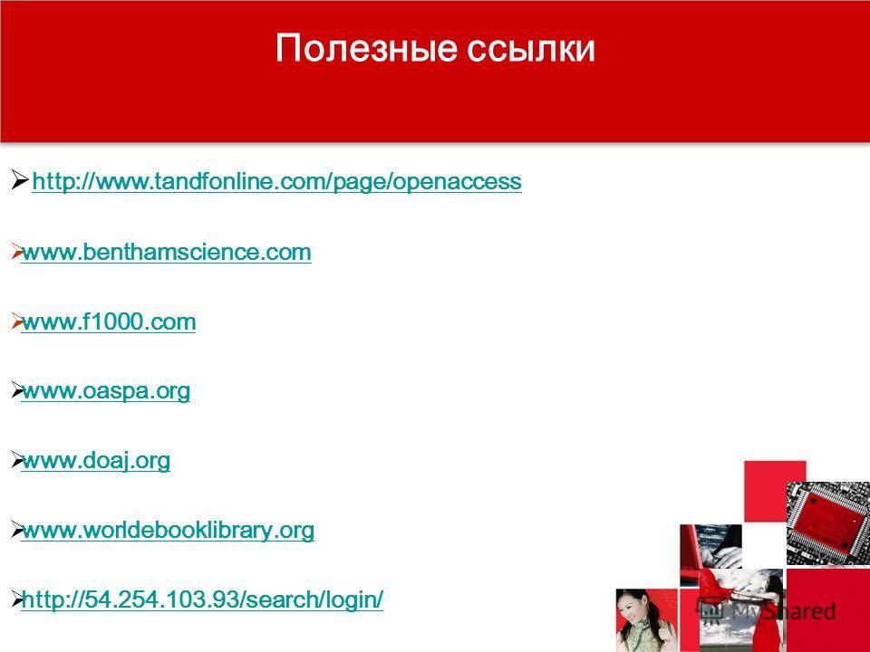 Полезные ссылки http://www.tandfonline.com/page/openaccess www.benthamscience.com www.f1000.com www.oaspa.org www.doaj.org www.worldebooklibrary.org www.worldebooklibrary.org http://54.254.103.93/search/login/
