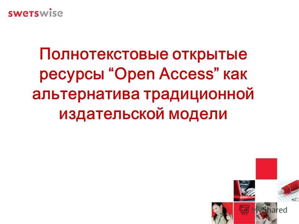 Полнотекстовые открытые ресурсы Open Access как альтернатива традиционной издательской модели