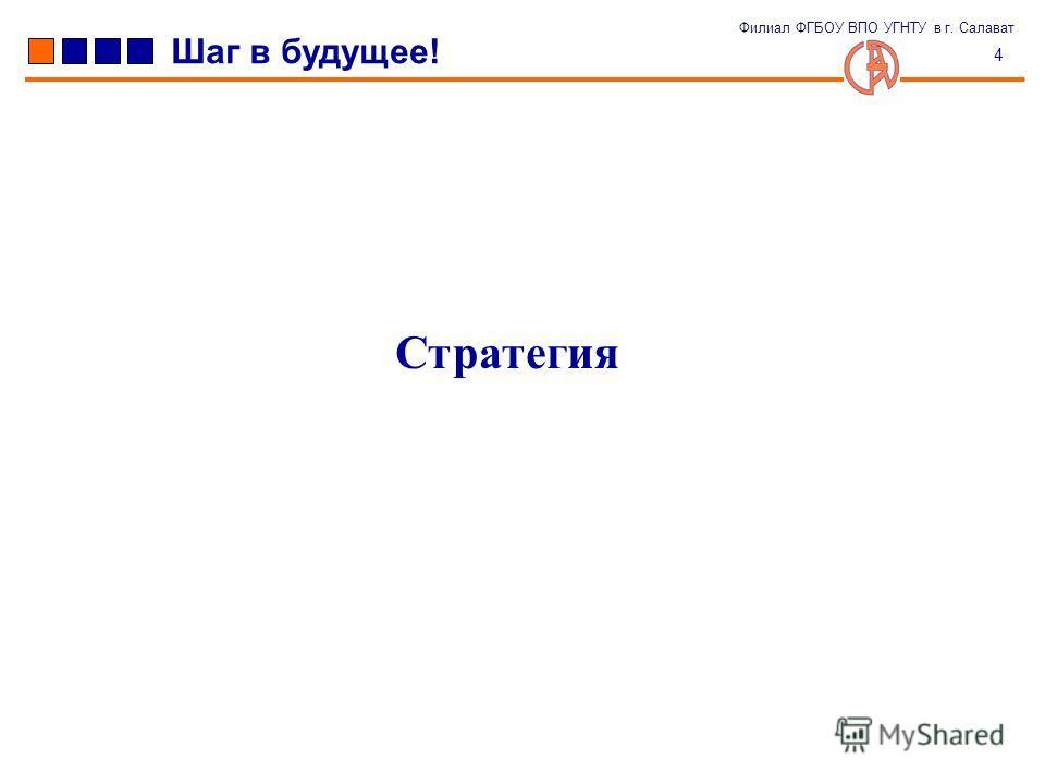 Стратегия 4 Шаг в будущее! Филиал ФГБОУ ВПО УГНТУ в г. Салават