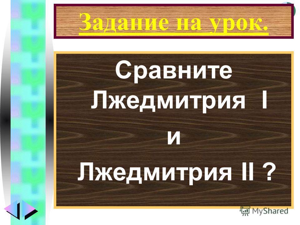 Меню Задание на урок. Сравните Лжедмитрия I и Лжедмитрия II ?