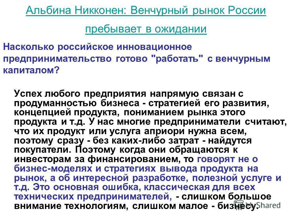 Альбина Никконен: Венчурный рынок России пребывает в ожидании Насколько российское инновационное предпринимательство готово