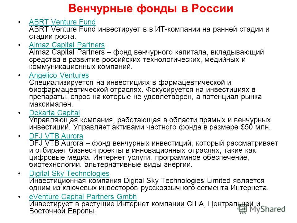 Венчурные фонды в России ABRT Venture Fund ABRT Venture Fund инвестирует в в ИТ-компании на ранней стадии и стадии роста.ABRT Venture Fund Almaz Capital Partners Almaz Capital Partners – фонд венчурного капитала, вкладывающий средства в развитие росс