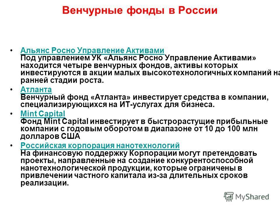 Венчурные фонды в России Альянс Росно Управление Активами Под управлением УК «Альянс Росно Управление Активами» находится четыре венчурных фондов, активы которых инвестируются в акции малых высокотехнологичных компаний на ранней стадии роста.Альянс Р