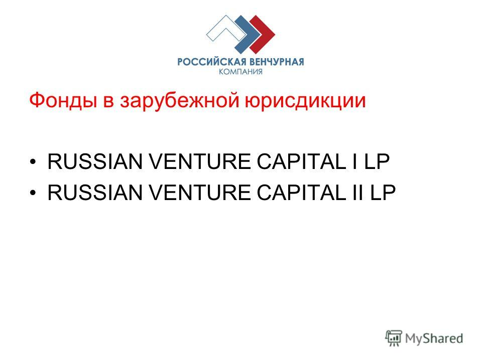 Фонды в зарубежной юрисдикции RUSSIAN VENTURE CAPITAL I LP RUSSIAN VENTURE CAPITAL II LP