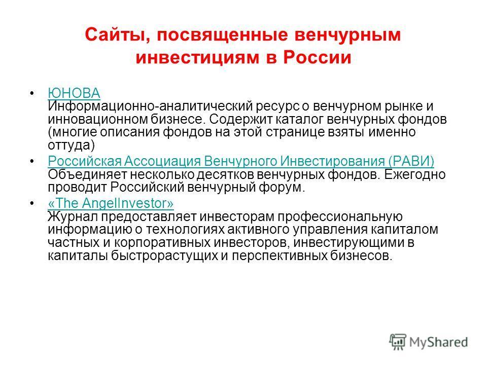 Сайты, посвященные венчурным инвестициям в России ЮНОВА Информационно-аналитический ресурс о венчурном рынке и инновационном бизнесе. Содержит каталог венчурных фондов (многие описания фондов на этой странице взяты именно оттуда)ЮНОВА Российская Ассо