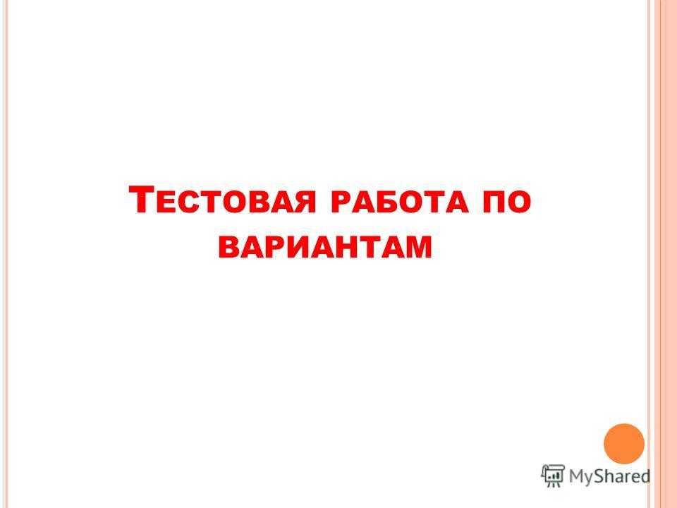 Т ЕСТОВАЯ РАБОТА ПО ВАРИАНТАМ