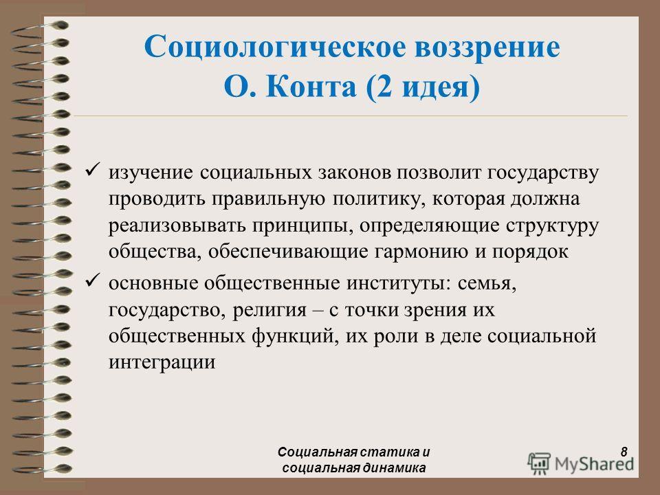 Социологическое воззрение О. Конта (2 идея) изучение социальных законов позволит государству проводить правильную политику, которая должна реализовывать принципы, определяющие структуру общества, обеспечивающие гармонию и порядок основные общественны