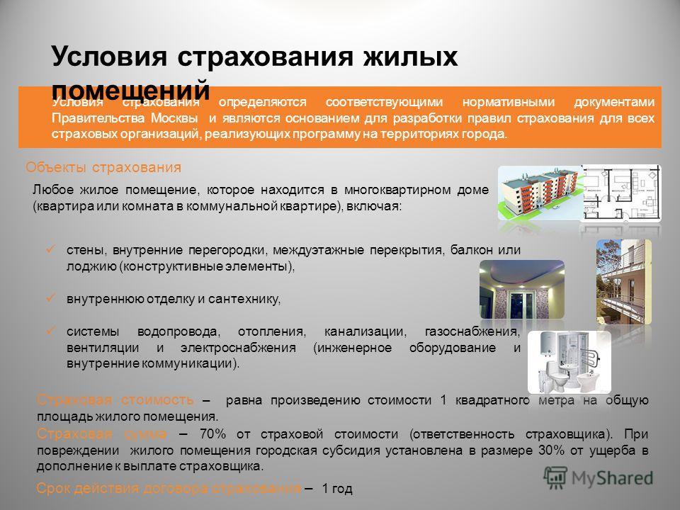 Условия страхования определяются соответствующими нормативными документами Правительства Москвы и являются основанием для разработки правил страхования для всех страховых организаций, реализующих программу на территориях города. Условия страхования ж