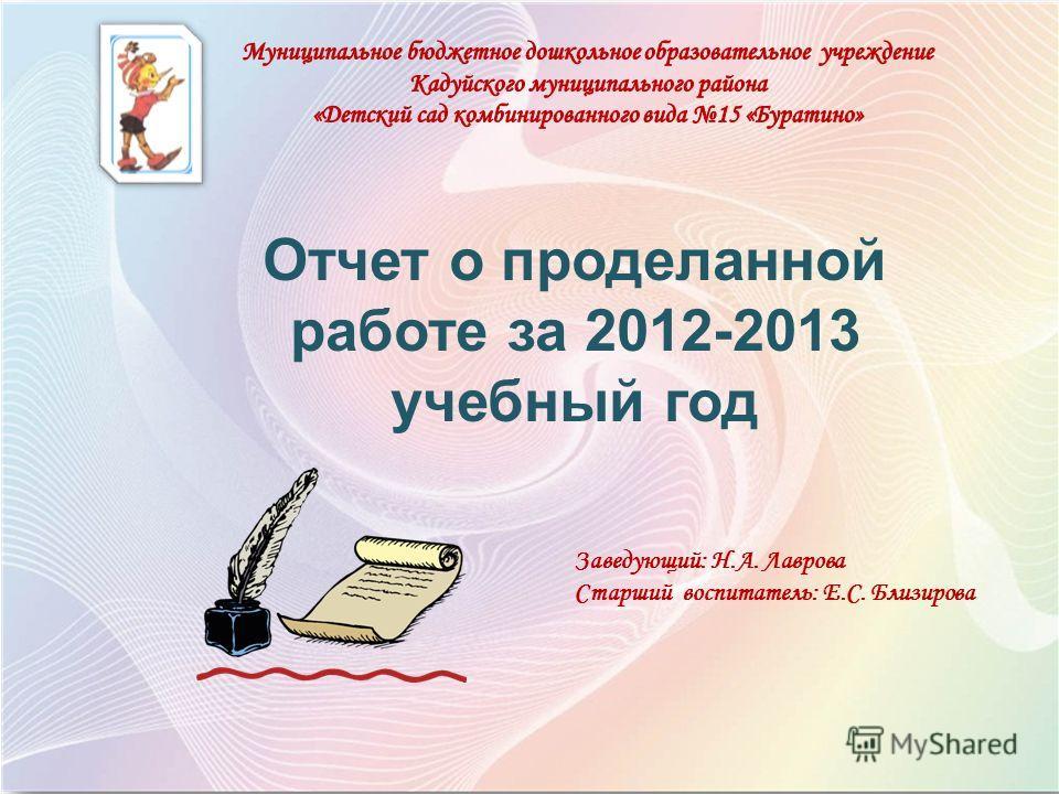 Отчет о проделанной работе за 2012-2013 учебный год Заведующий: Н.А. Лаврова Старший воспитатель: Е.С. Близирова