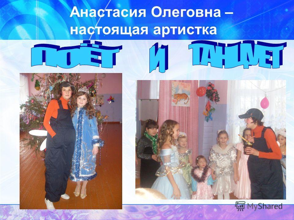 Анастасия Олеговна – настоящая артистка