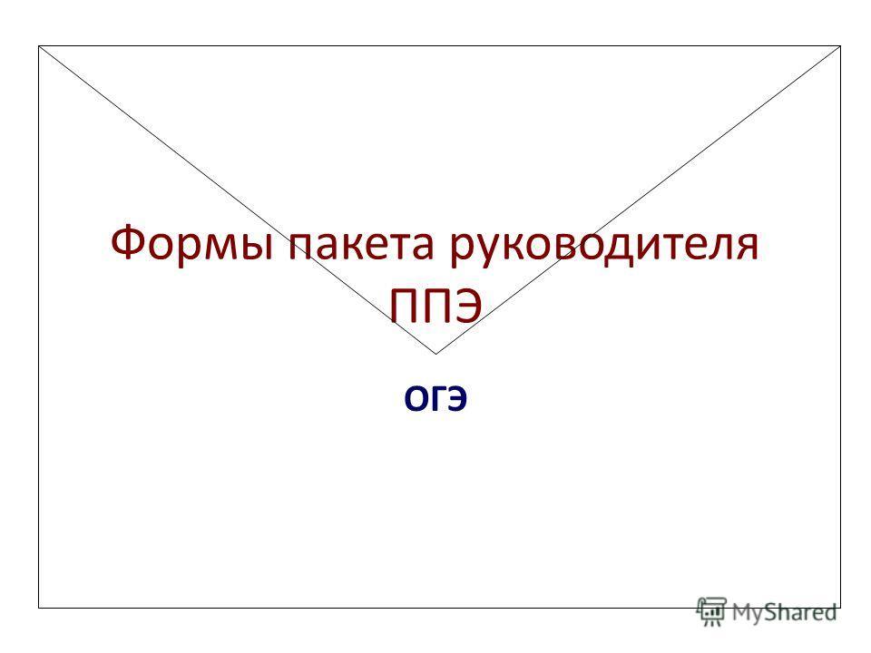 Формы пакета руководителя ППЭ ОГЭ