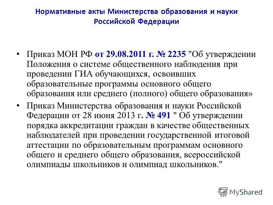 Нормативные акты Министерства образования и науки Российской Федерации Приказ МОН РФ от 29.08.2011 г. 2235