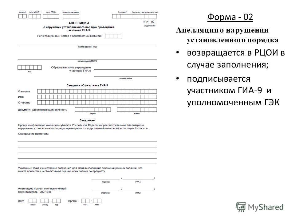 Форма - 02 Апелляция о нарушении установленного порядка возвращается в РЦОИ в случае заполнения; подписывается участником ГИА-9 и уполномоченным ГЭК