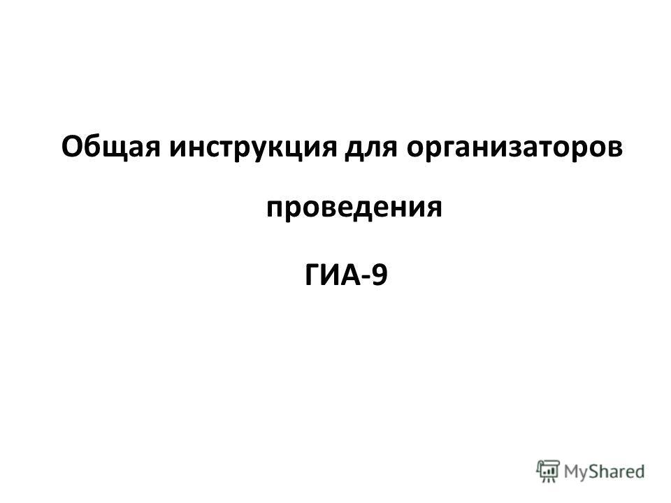 Общая инструкция для организаторов проведения ГИА-9