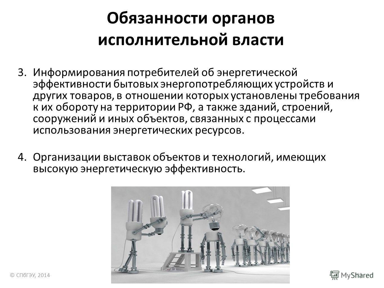 Обязанности органов исполнительной власти 3.Информирования потребителей об энергетической эффективности бытовых энергопотребляющих устройств и других товаров, в отношении которых установлены требования к их обороту на территории РФ, а также зданий, с