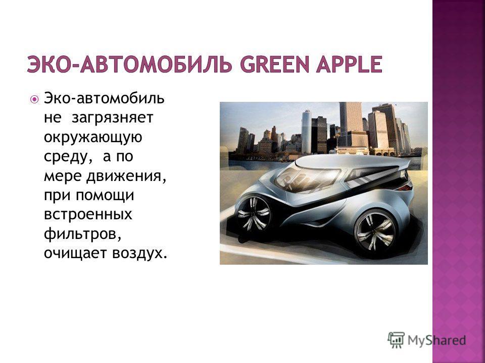 Эко-автомобиль не загрязняет окружающую среду, а по мере движения, при помощи встроенных фильтров, очищает воздух.