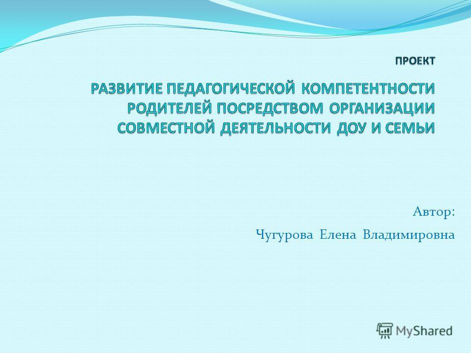 Автор: Чугурова Елена Владимировна