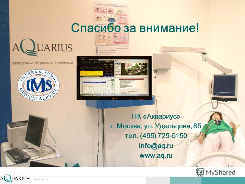 Решения AQUARIUS для здравоохранения ПК «Аквариус» г. Москва, ул. Удальцова, 85 тел. (495) 729-5150info@aq.ruwww.aq.ru Спасибо за внимание!
