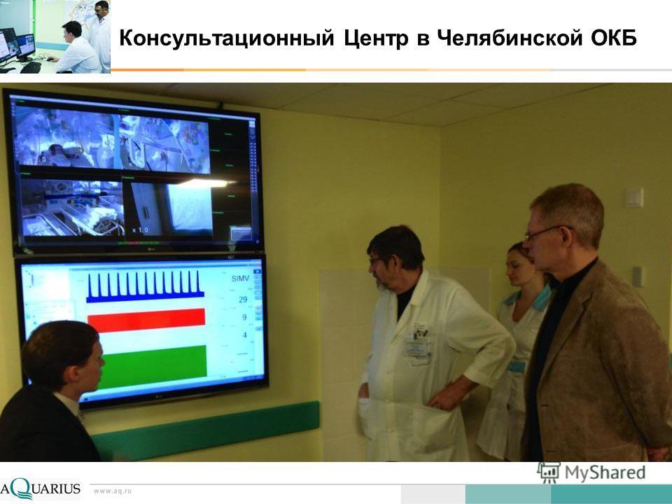 Консультационный Центр в Челябинской ОКБ