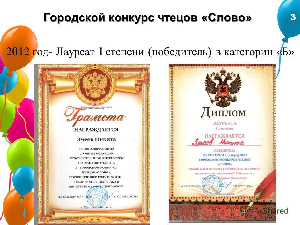 2012 год- Лауреат I степени (победитель) в категории «Б» 3 Городской конкурс чтецов «Слово»