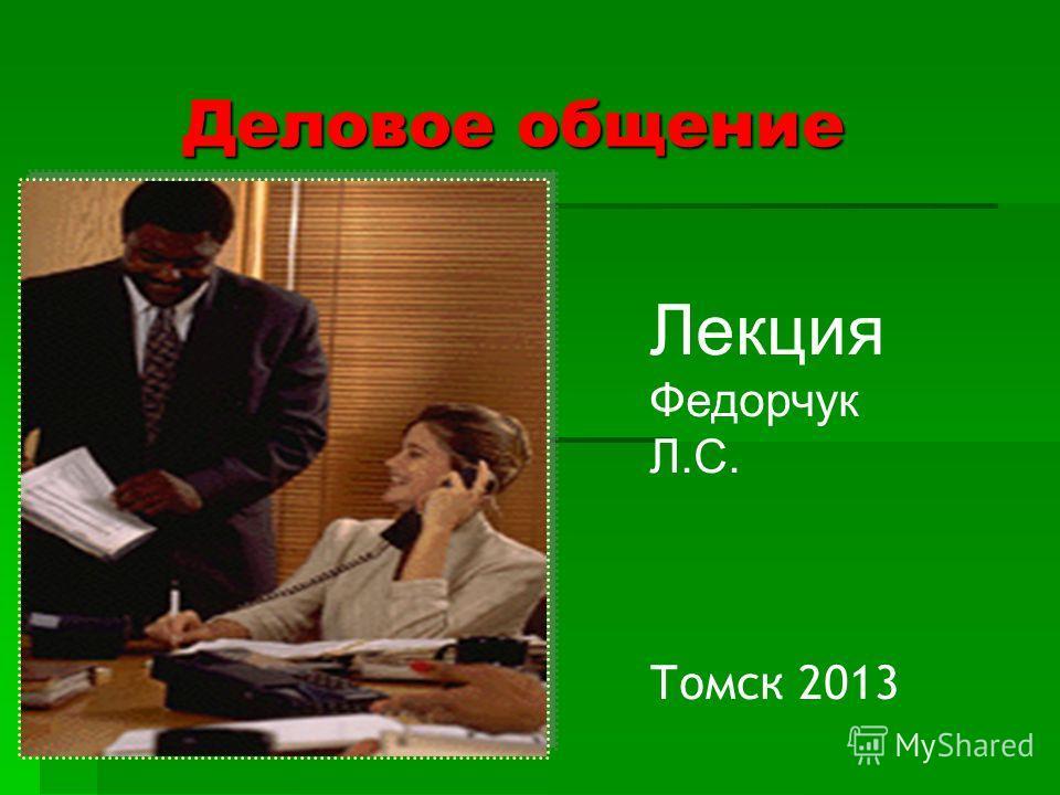 Деловое общение Лекция Федорчук Л.С. Томск 2013