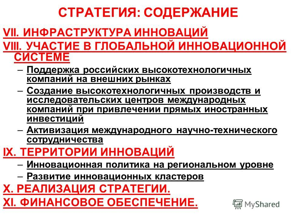 СТРАТЕГИЯ: СОДЕРЖАНИЕ VII. ИНФРАСТРУКТУРА ИННОВАЦИЙ VIII. УЧАСТИЕ В ГЛОБАЛЬНОЙ ИННОВАЦИОННОЙ СИСТЕМЕ –Поддержка российских высокотехнологичных компаний на внешних рынках –Создание высокотехнологичных производств и исследовательских центров международ