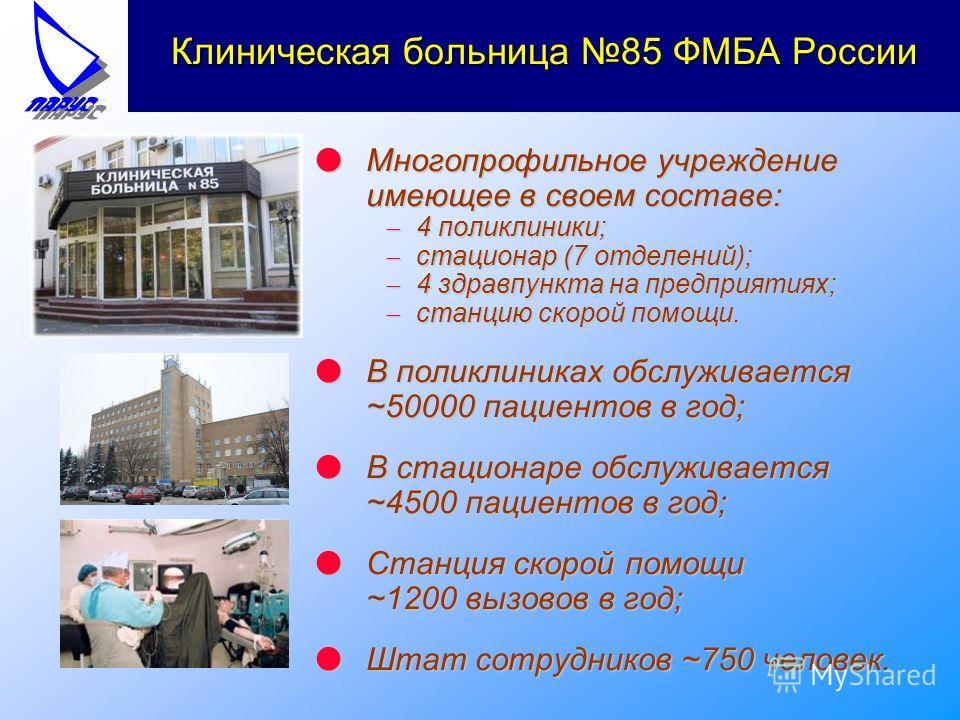 Клиническая больница 85 ФМБА России lМногопрофильное учреждение имеющее в своем составе: 4 поликлиники; 4 поликлиники; стационар (7 отделений); стационар (7 отделений); 4 здравпункта на предприятиях; 4 здравпункта на предприятиях; станцию скорой помо