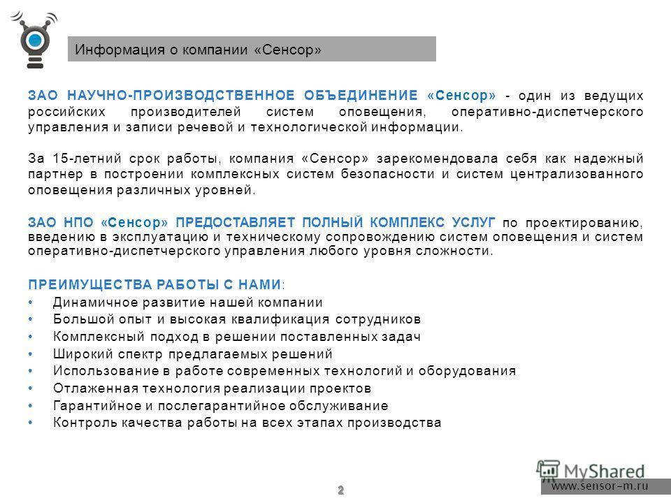 Комплексная система экстренного оповещения населения (КСЭОН) г.Ярославль 2013