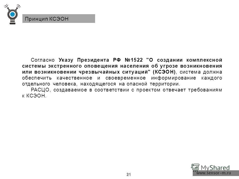 Сеть связи и передачи данных ДДС Пост оповещения Подсистема оповещения 20 www.sensor-m.ru