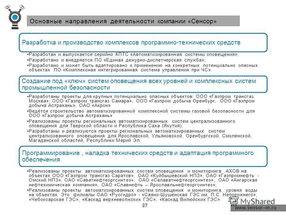 Стоимость создания www.sensor-m.ru 26
