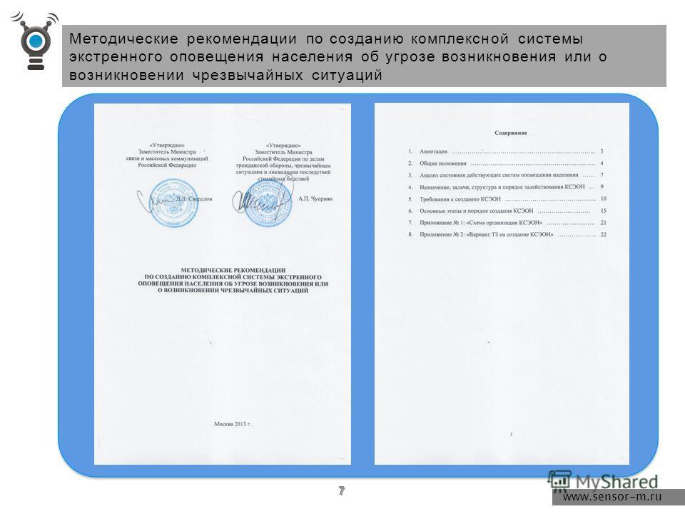 6 В рамках реализации данного Указа, МЧС России (а именно «Всероссийским научно-исследовательским институтом по проблемам гражданской обороны и чрезвычайных ситуаций») подготовлены Методические рекомендации по созданию комплексной системы экстренного