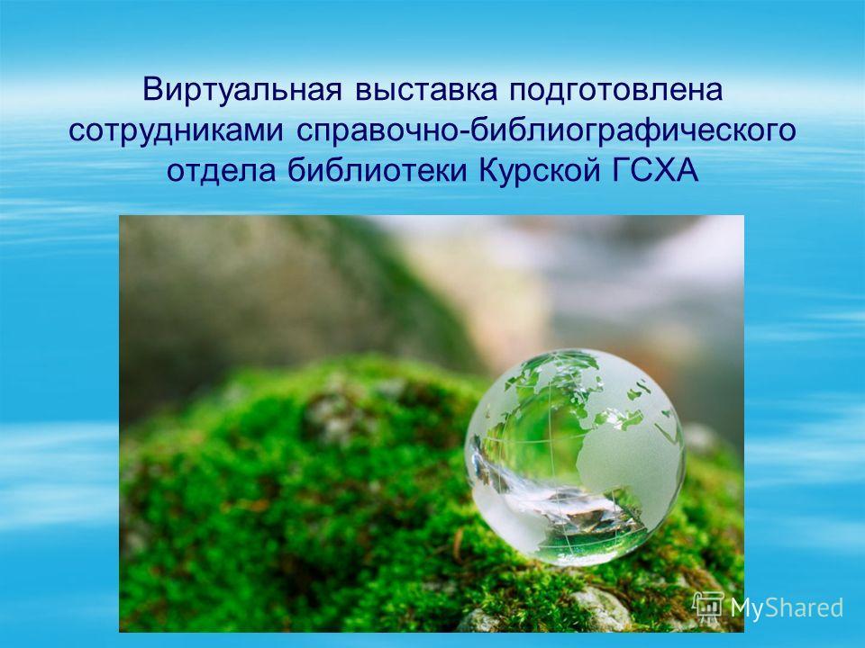Виртуальная выставка подготовлена сотрудниками справочно-библиографического отдела библиотеки Курской ГСХА