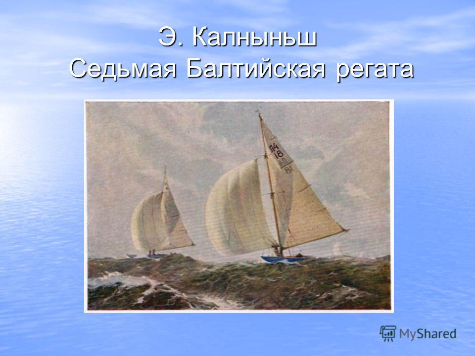 Э. Калныньш Седьмая Балтийская регата