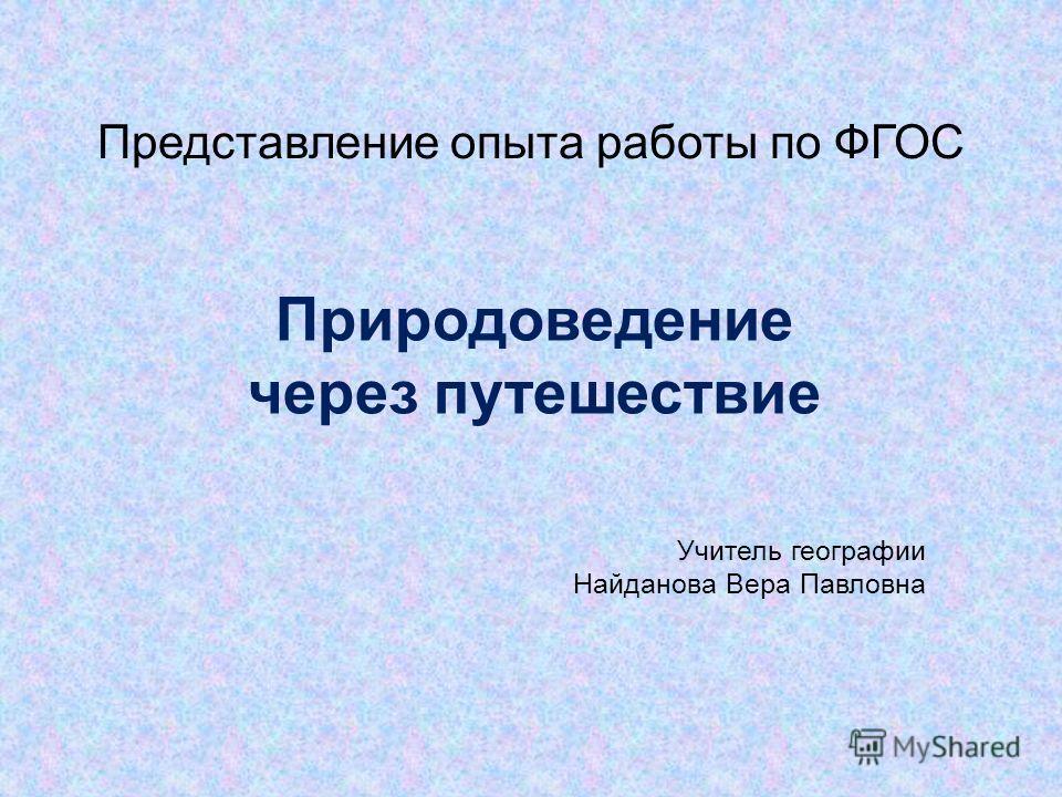 Представление опыта работы по ФГОС Природоведение через путешествие Учитель географии Найданова Вера Павловна