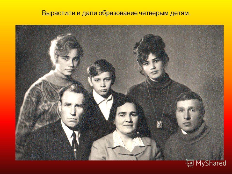 Вырастили и дали образование четверым детям.