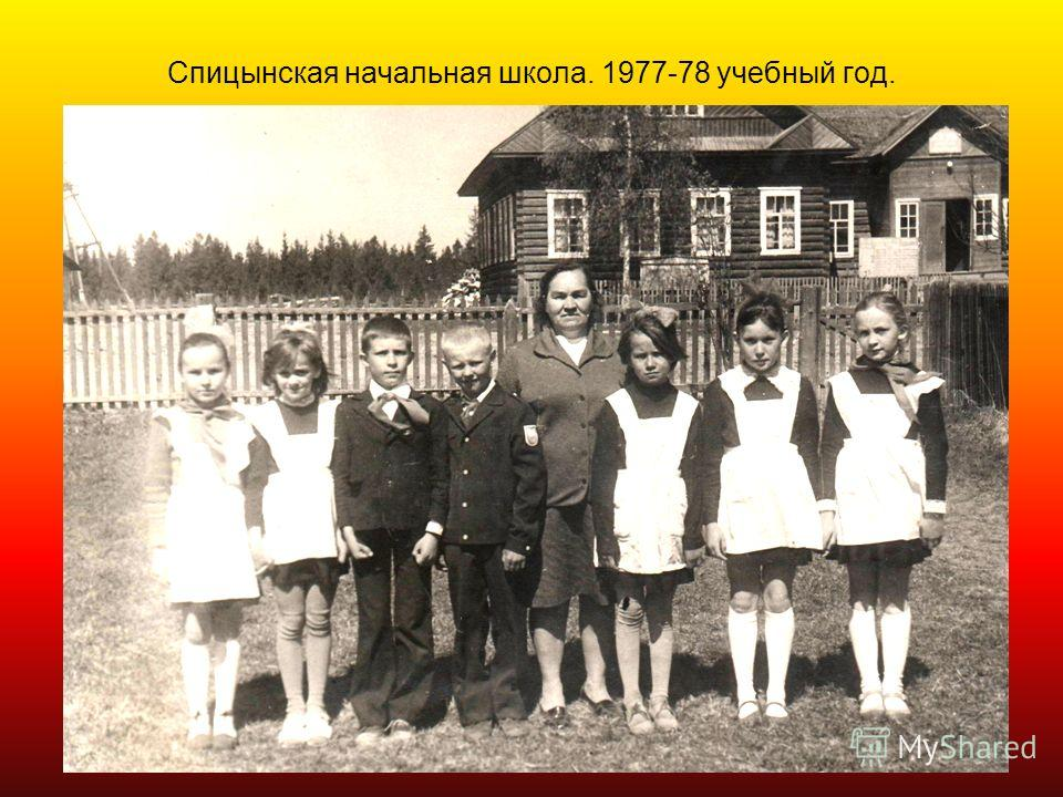 Спицынская начальная школа. 1977-78 учебный год.