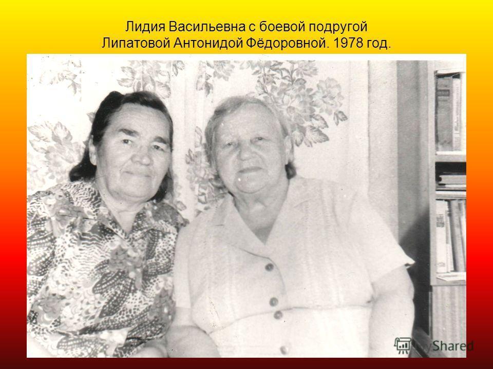 Лидия Васильевна с боевой подругой Липатовой Антонидой Фёдоровной. 1978 год.