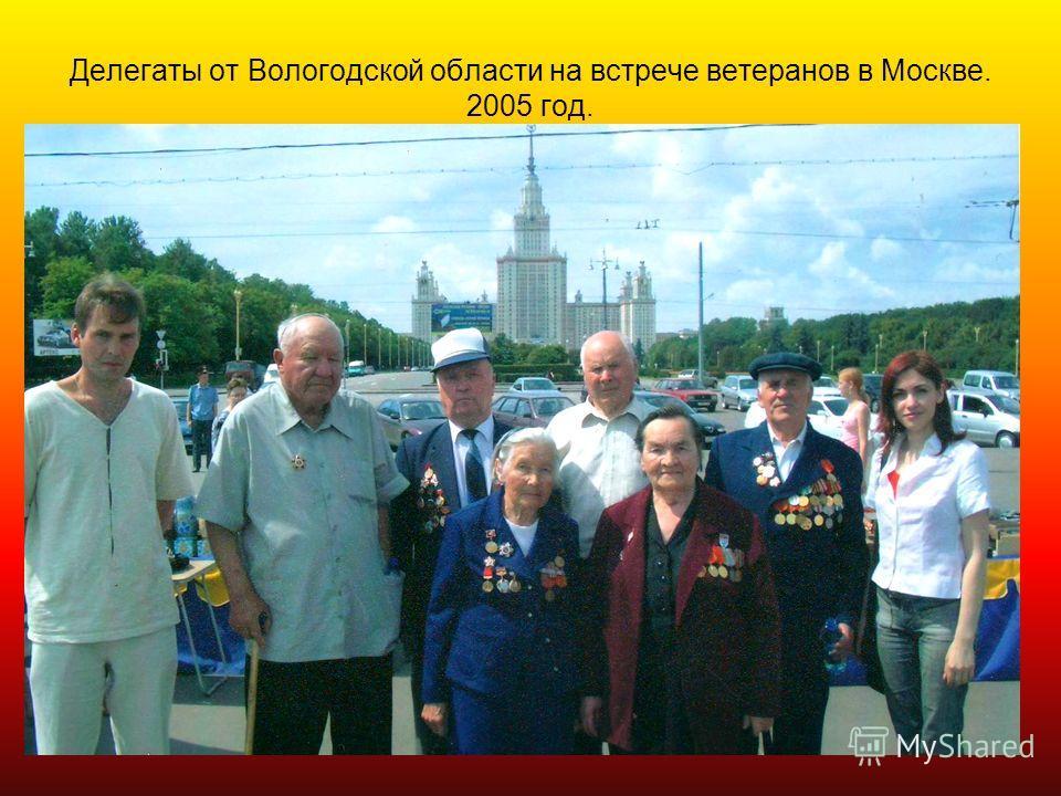 Делегаты от Вологодской области на встрече ветеранов в Москве. 2005 год.