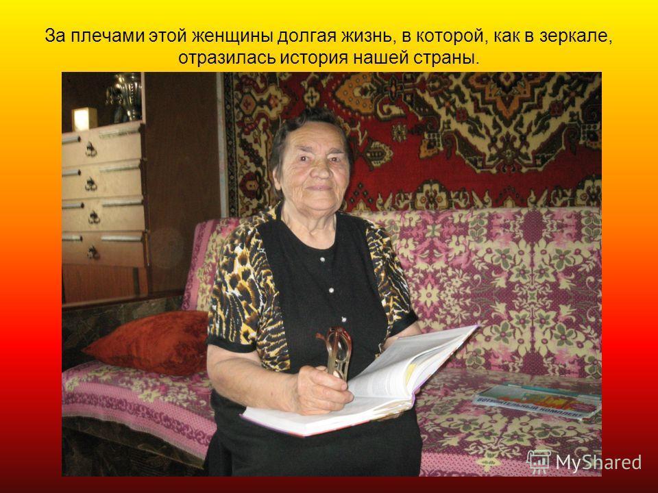 За плечами этой женщины долгая жизнь, в которой, как в зеркале, отразилась история нашей страны.