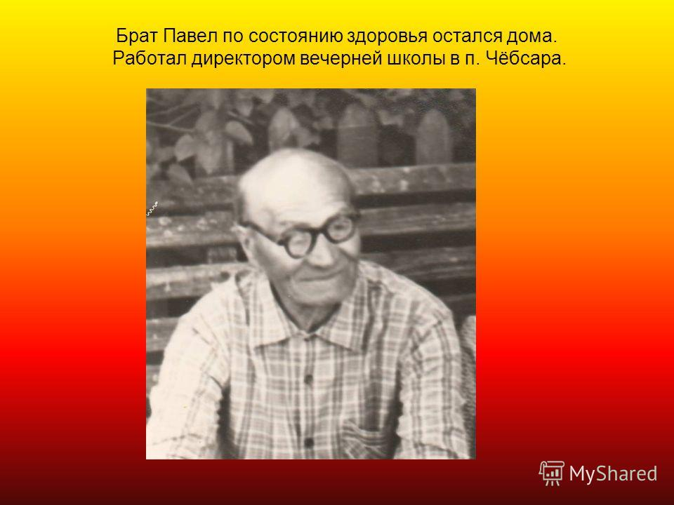 Брат Павел по состоянию здоровья остался дома. Работал директором вечерней школы в п. Чёбсара.