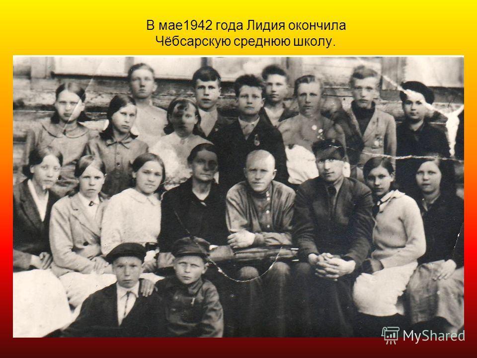 В мае1942 года Лидия окончила Чёбсарскую среднюю школу.
