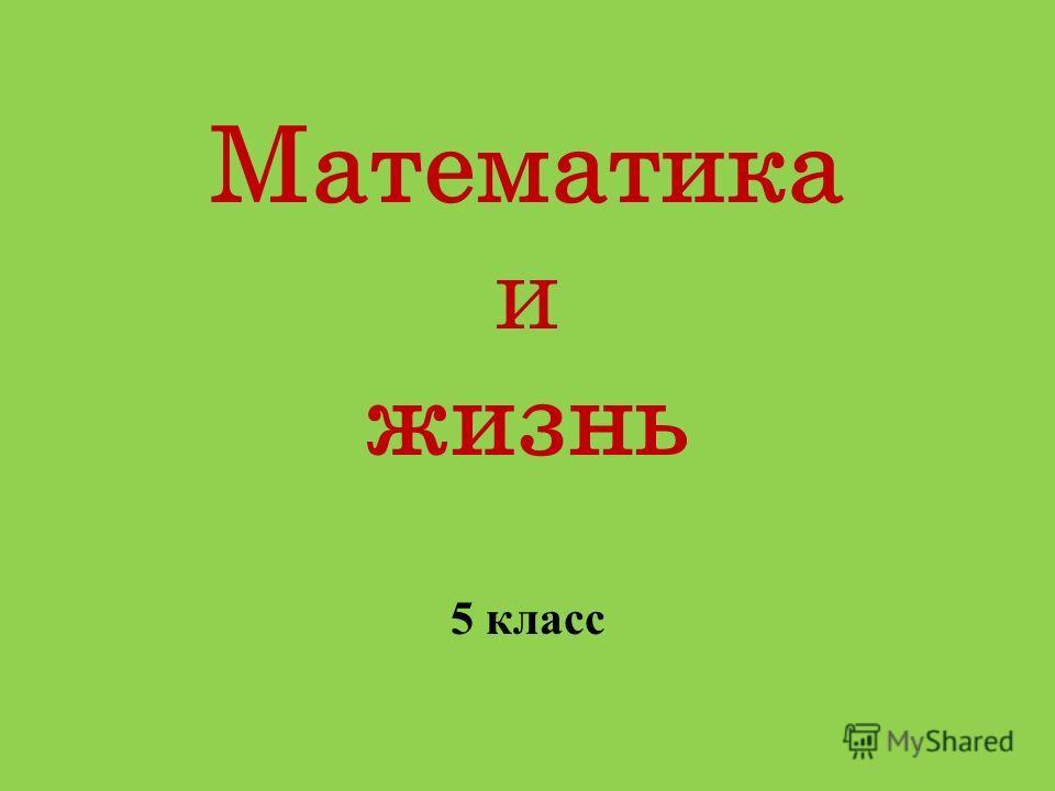 Математика и жизнь 5 класс