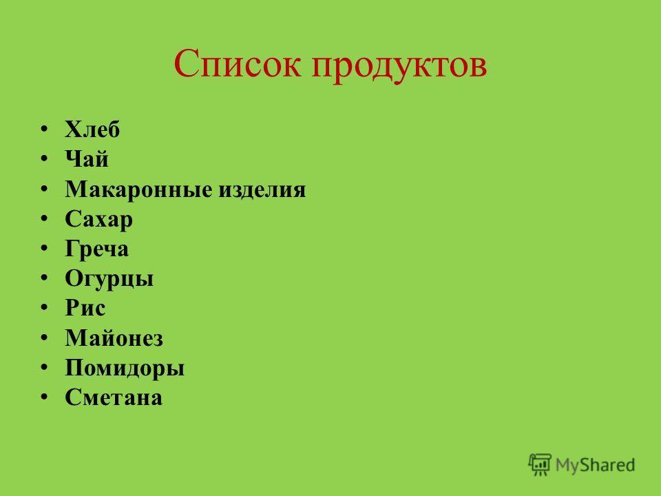 Список продуктов Хлеб Чай Макаронные изделия Сахар Греча Огурцы Рис Майонез Помидоры Сметана