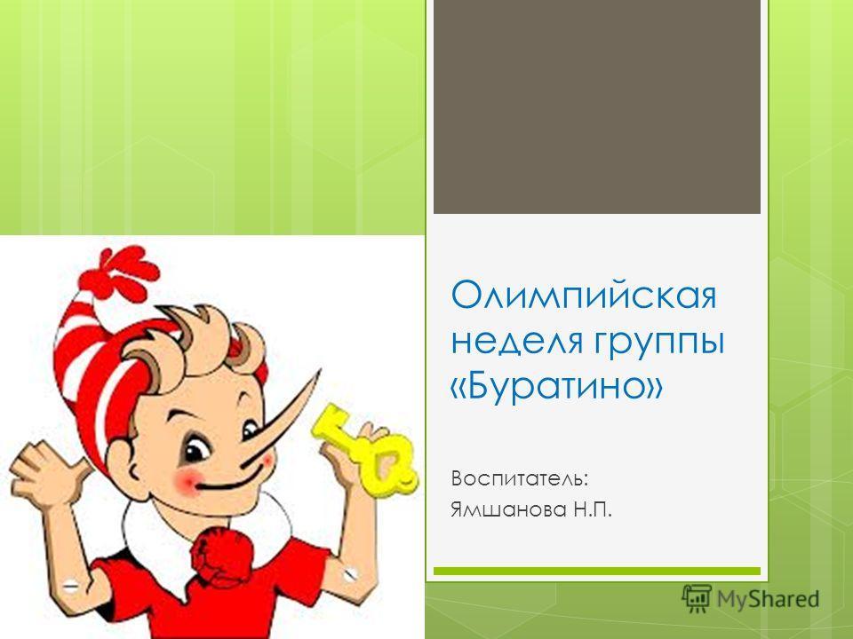 Олимпийская неделя группы «Буратино» Воспитатель: Ямшанова Н.П.