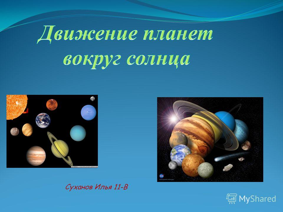 Суханов Илья 11-В