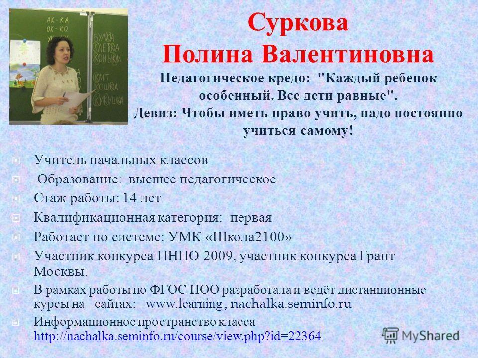 Суркова Полина Валентиновна Педагогическое кредо: